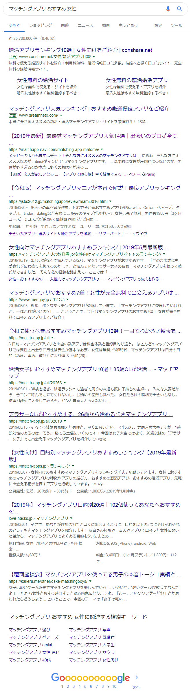 「マッチングアプリ おすすめ 女性」の検索結果