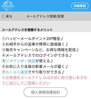ハッピーメール メールアドレス登録画面