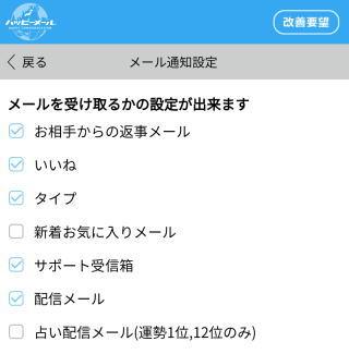 ハッピーメール メール通知設定画面