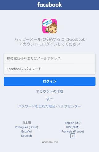 ハッピーメールFacebook登録