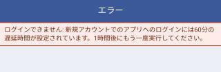 ハッピーメールFacebook登録エラー