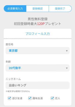 ハッピーメールFacebookアカウント登録
