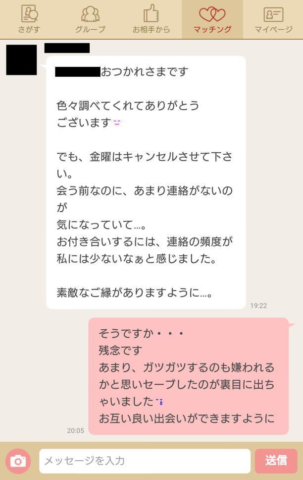 マリッシュメッセージ交換