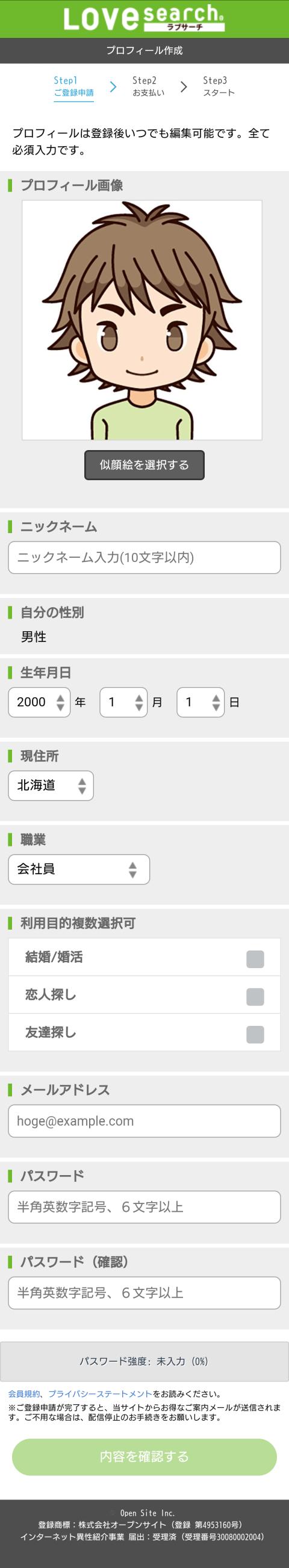 簡易登録項目